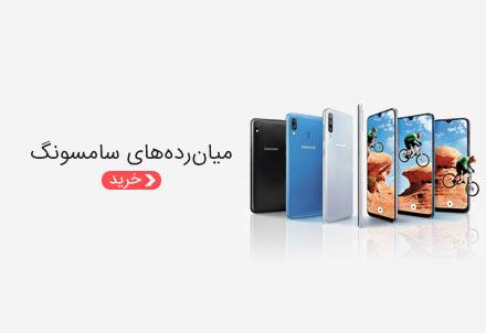 New Galaxy Phones