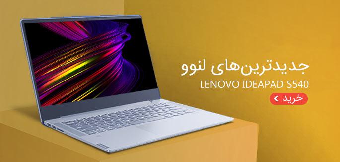 لپتاپ لنوو ideapad S540